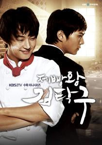 Baker-King-Kim-Tak-Goo-Poster-2