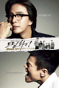 Dream-High-Poster-1