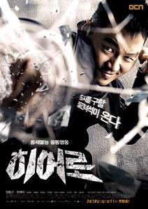 Hero-OCN-Poster-1