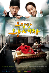 Rooftop-Prince-Poster-1