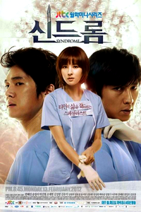 syndrome-korean-drama-poster1