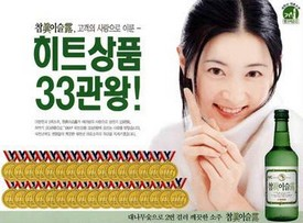 Lee Young Ae (1999)