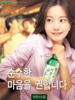 Choi Ji Yeon (2003)