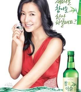 Nam Sang Mi (2006)