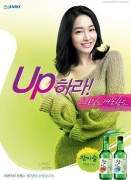 Lee Min Jung (2010)