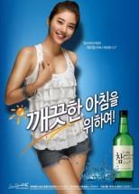 Son Dam Bi