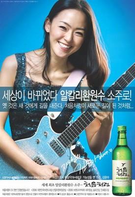 Kim Yoon Ah
