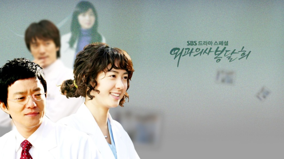 surgeon bong dal hee