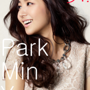 31. Park Min Young