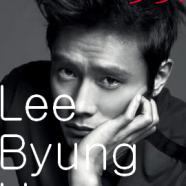 33. Lee Byung Hun