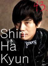43. Shin Ha Kyun