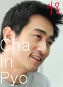 48. Cha In Pyo