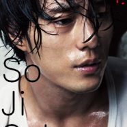 7. So Ji Sub