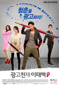 Ad Genius, Lee Tae Baek