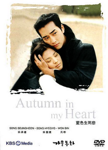 Autumn in My Heart