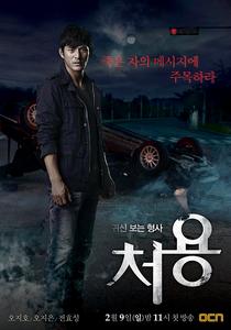 Cheoyong