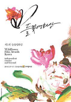 03525b74af5db0eb776a04414b2fc59f--film-festival-korea