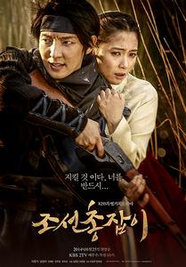 Joseon Shooter