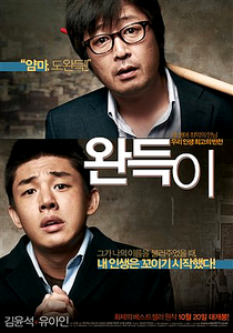 punch_korean_movie_2011_7087_poster