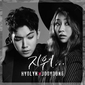 Hyorin & Joo Young - Erase