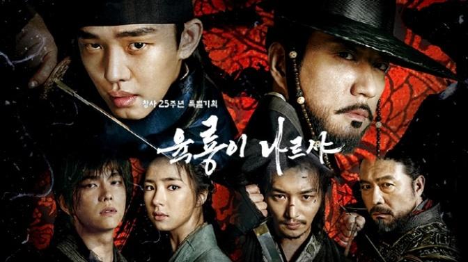 "Oczekiwania, klątwa sageuka, Yoo Ah In – konferencja prasowa ""Six Flying Dragons"""