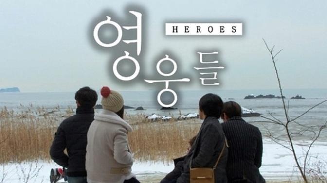"""O całkowicie zapomnianych """"bohaterach"""" – drama QTV """"Heroes"""""""