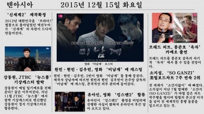 Won Bin, Hyun Bin i Kim Woo Bin w jednym filmie, So Ji Sub na szczycie Billboard – co chcielibyśmy zobaczyć w 2016?