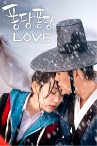 Splash Splash Love