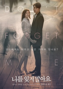 1. Don't Forget Me
