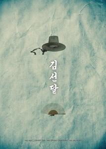 Kim Sun Dal