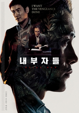 Inside Men - drop poster