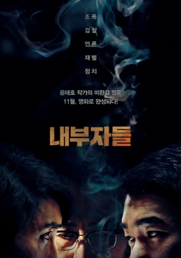 Inside Men - overseas poster