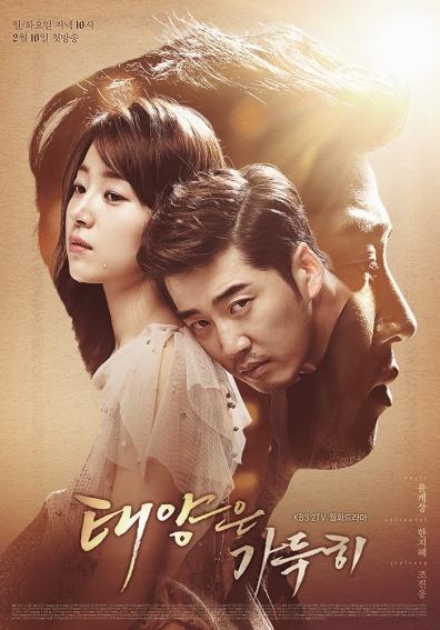 Full Sun - drop poster 2