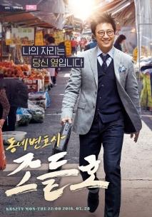 Neighborhood Lawyer Jo Deul Ho