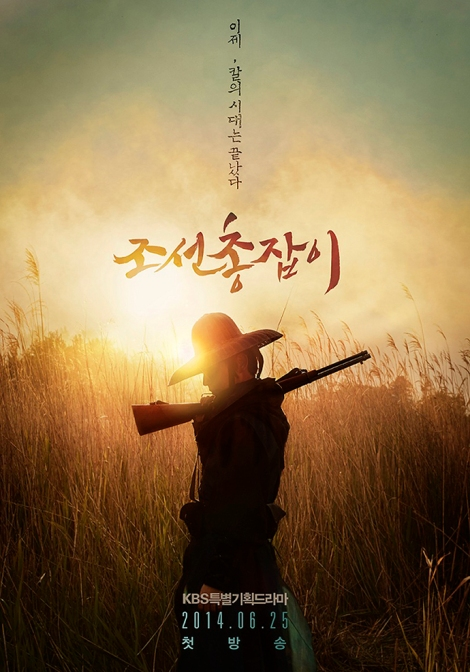 The Joseon Gunman
