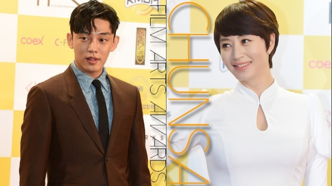 2016 Chunsa Film Arts Awards
