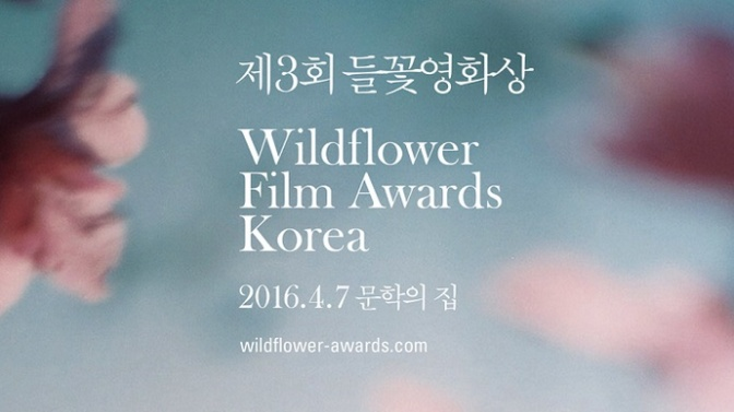 3rd Wildflower Film Awards