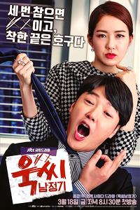 Ms. Temper and Nam Jung Ki