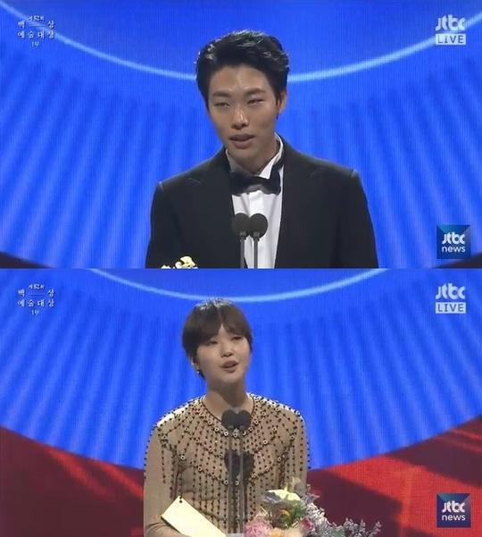Ryu Jun Yeol i Kim Go Eun