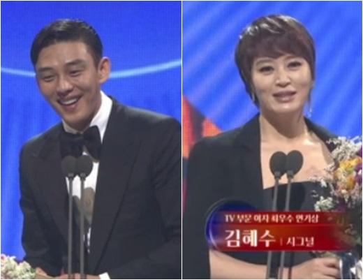 Yoo Ah In i Kim Hye Soo