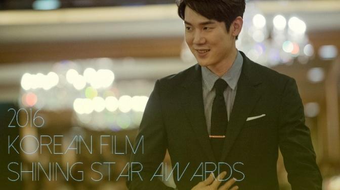 2016 Korean Film Shining Star Awards