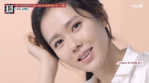 3. Son Ye Jin