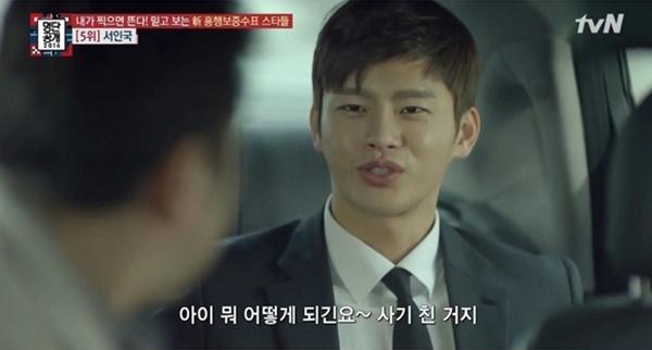 5. Seo In Guk