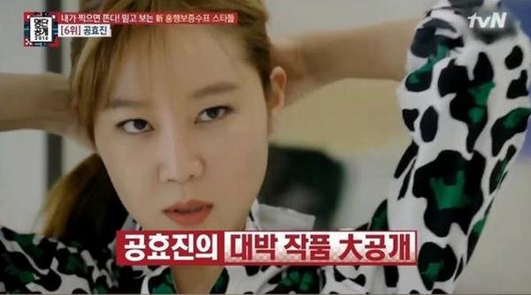 6. Gong Hyo Jin