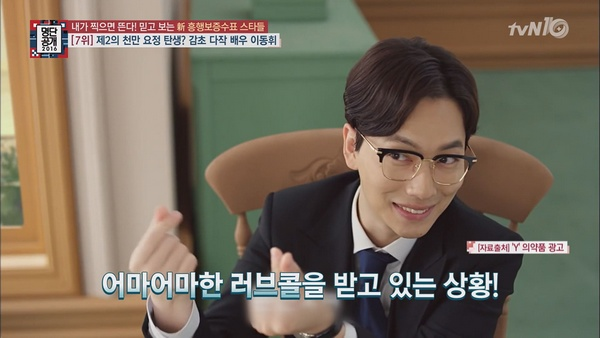 7. Lee Dong Hwi