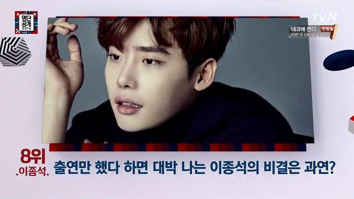 8. Lee Jong Seok