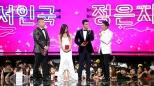Seo In Guk i Eunji odbierający nagrodę od MC gali