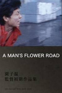 a-mans-flower-road