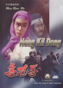 hong-kil-dong
