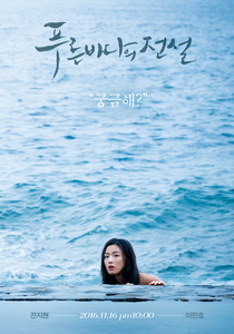 Legend of the Blue Sea